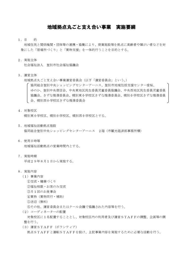 【確定】地域拠点丸ごと支え合い事業実施要綱のサムネイル