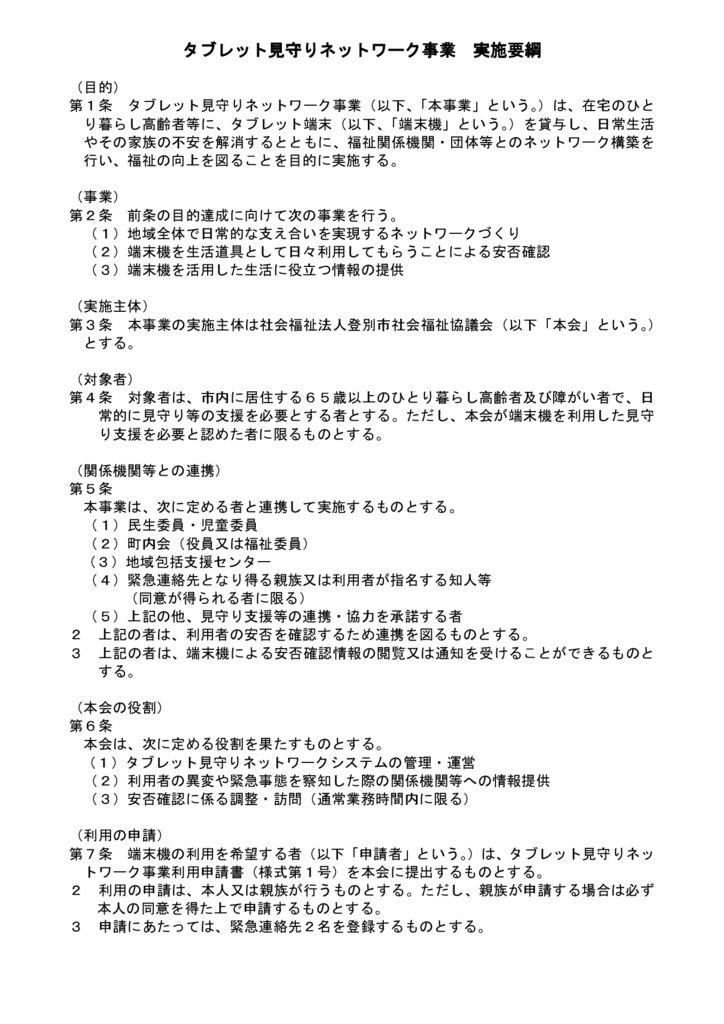 【要綱】タブレット見守りネットワーク事業のサムネイル