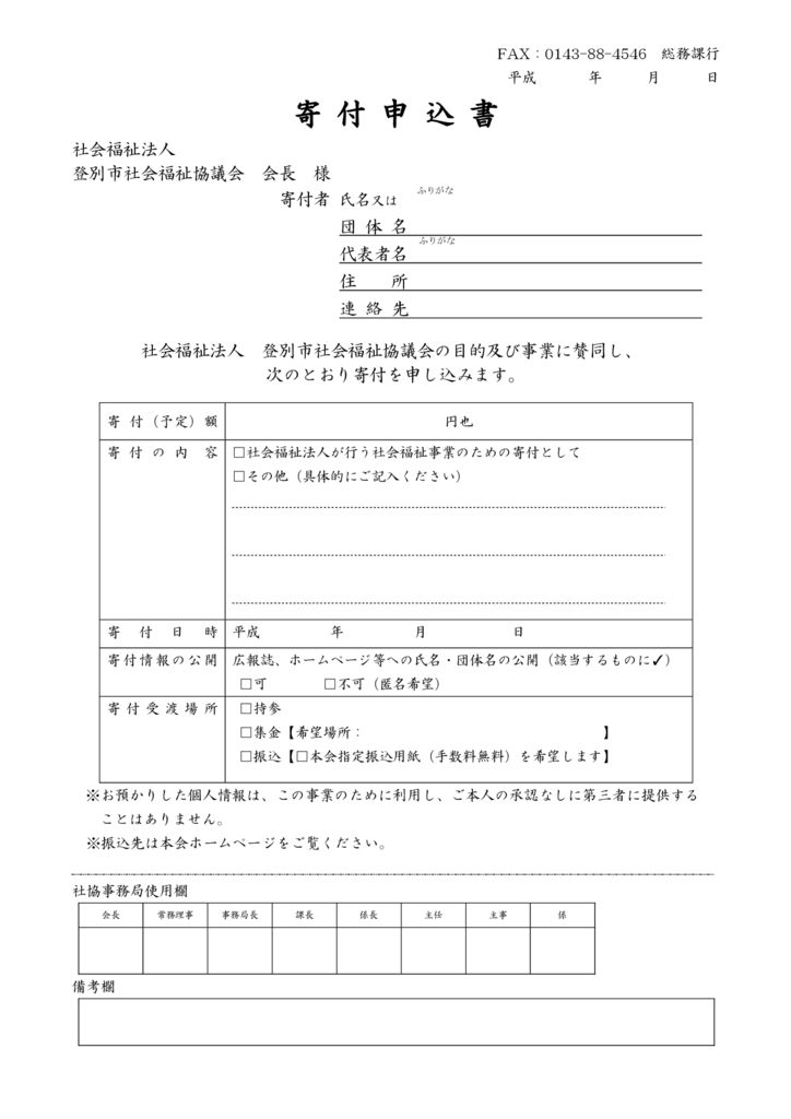 寄付申込書のサムネイル