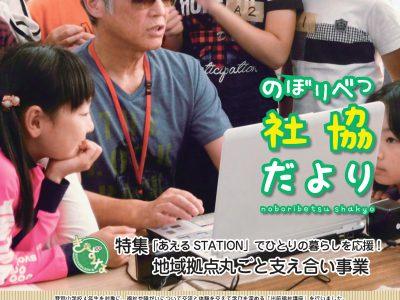 社協だより133号(11月1日)