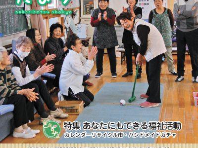 社協だより134号(1月1日)