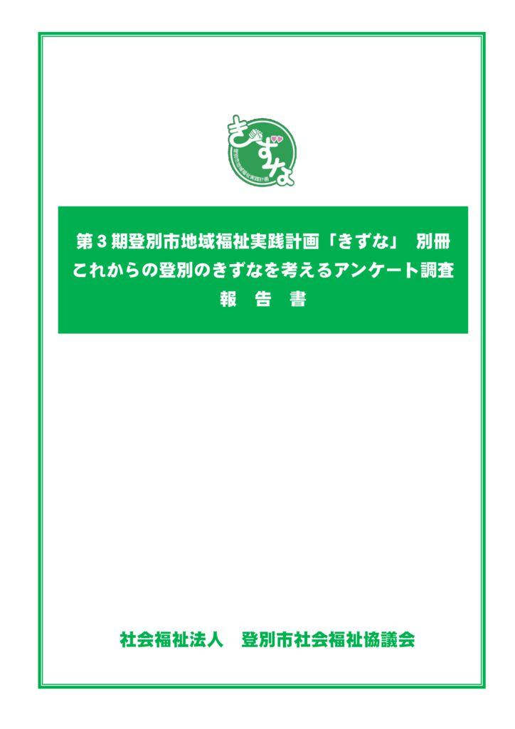 登別市地域福祉実践計画「きずな」別冊のサムネイル