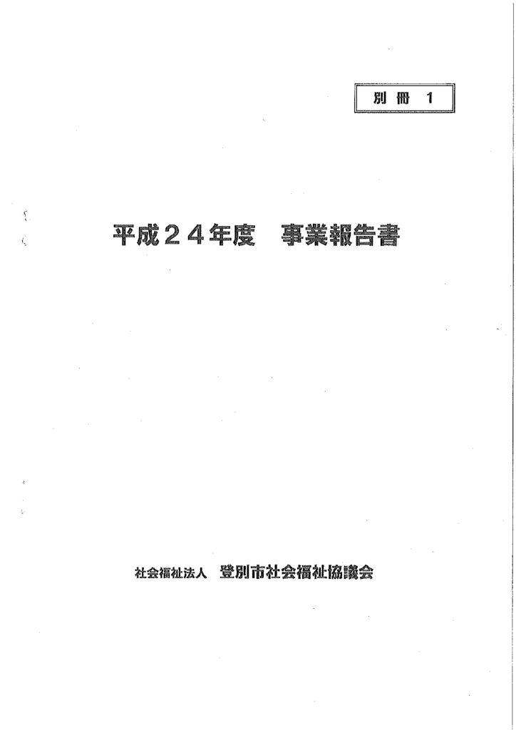平成24年度 事業報告書のサムネイル
