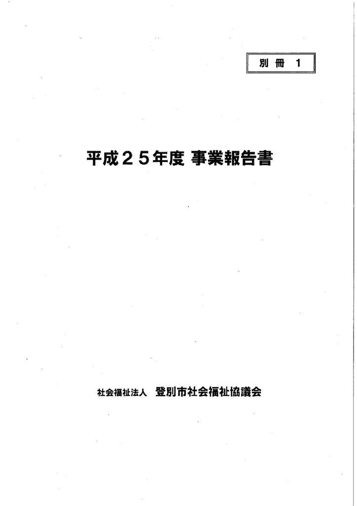 平成25年度 事業報告書のサムネイル