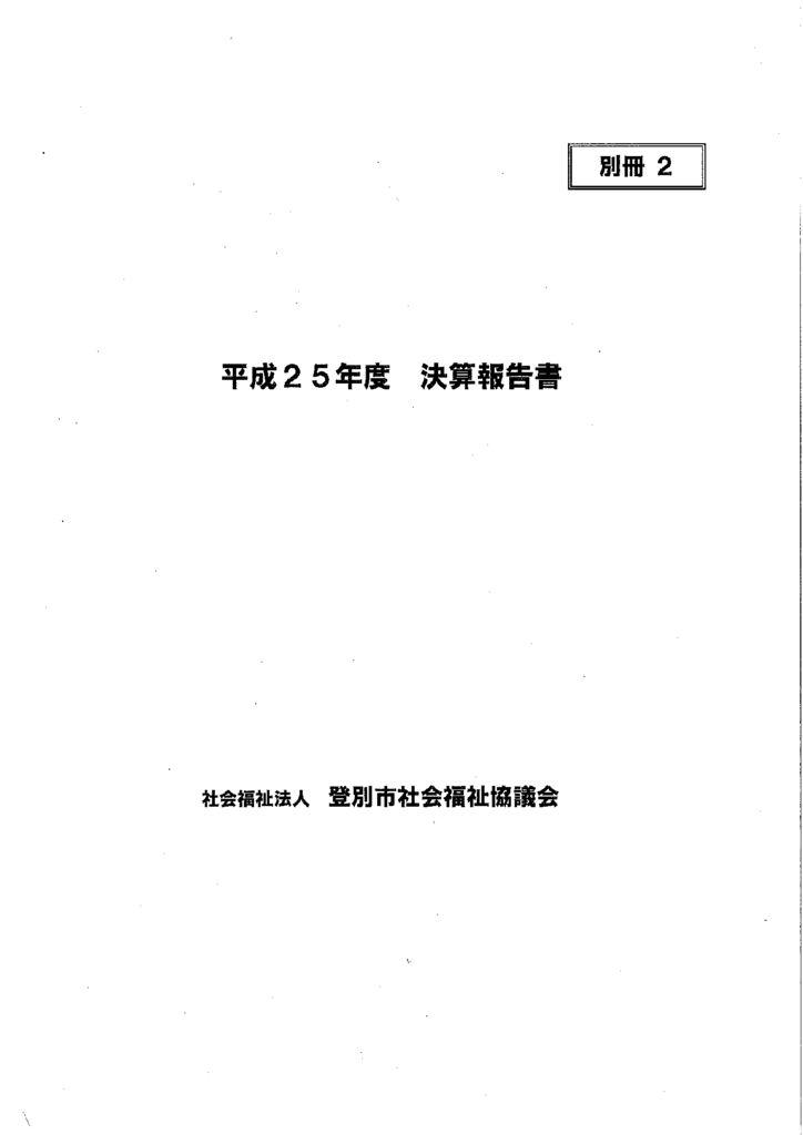 平成25年度 決算報告書のサムネイル
