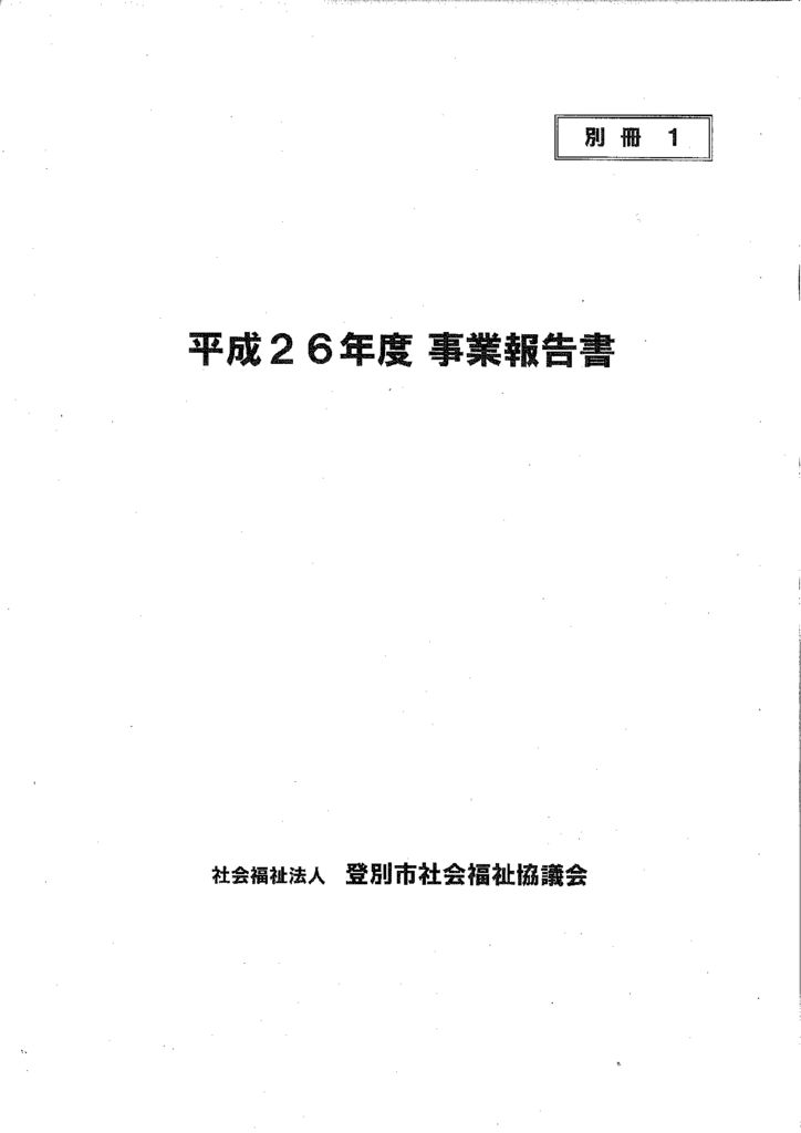 平成26年度 事業報告書のサムネイル