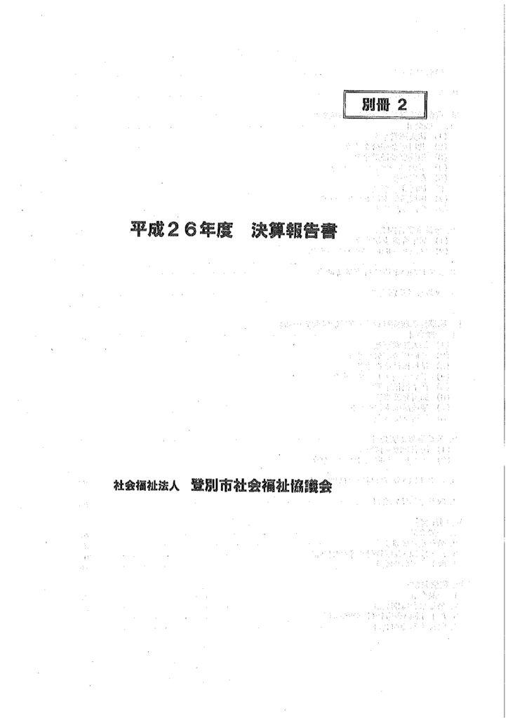 平成26年度 決算報告書のサムネイル