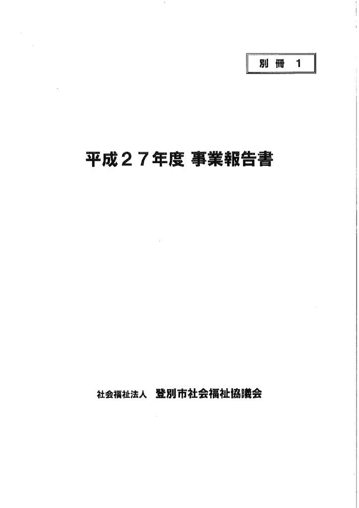 平成27年度 事業報告書のサムネイル