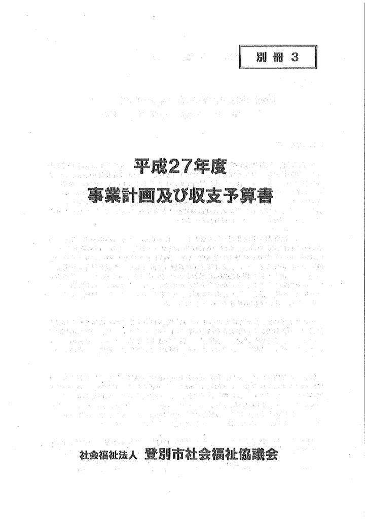 平成27年度 事業計画書及び収支決算書のサムネイル