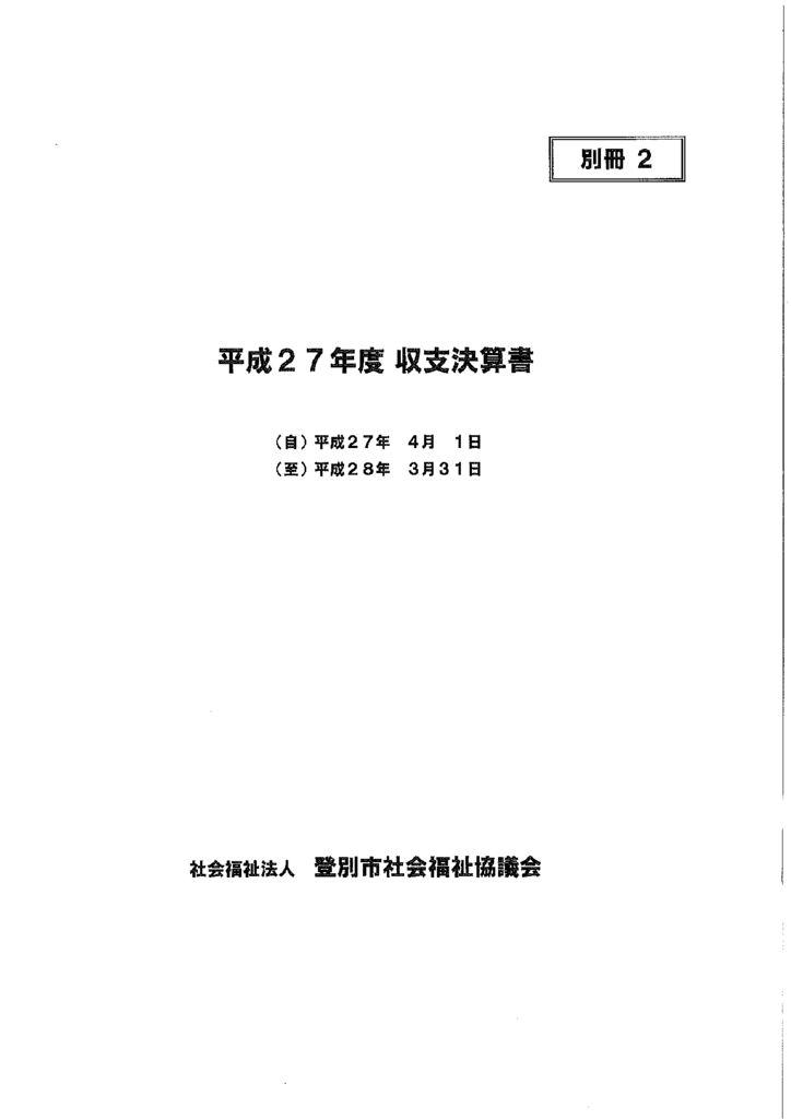平成27年度 収支決算書のサムネイル