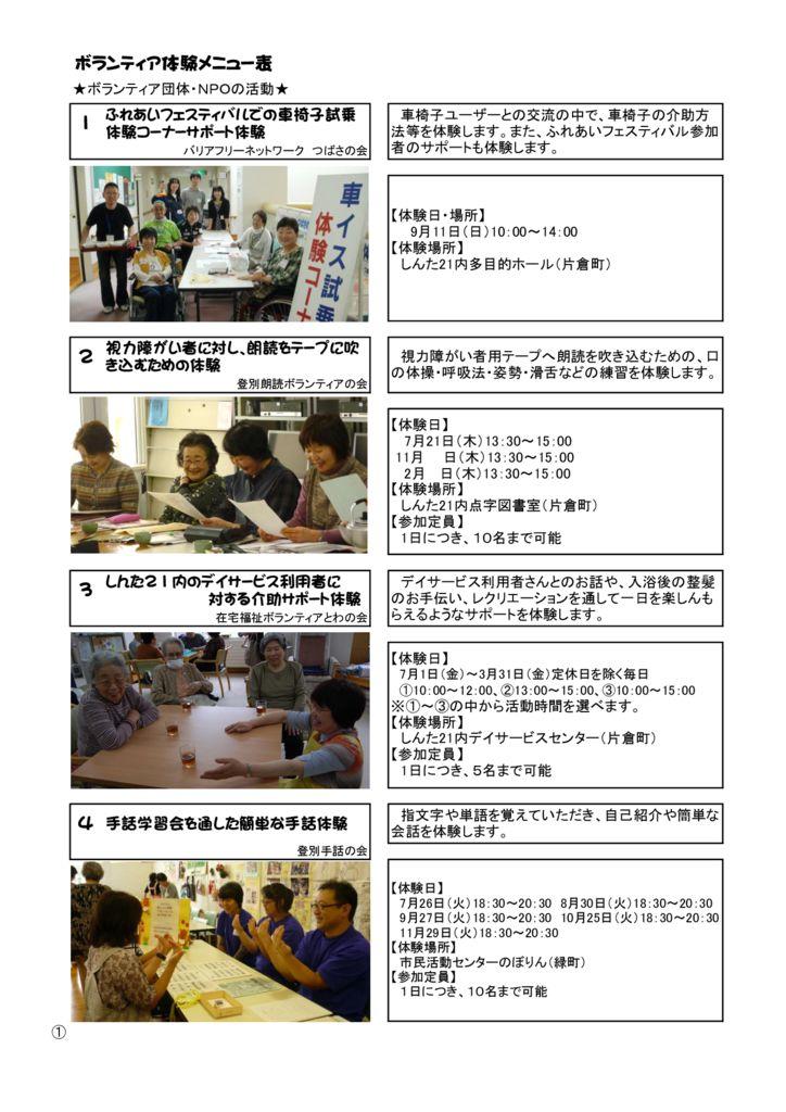 ボランティア体験メニュー表のサムネイル