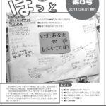 ほっと 第 8号( 8月1日発行)のサムネイル