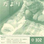 社協だより 第102号( 5月1日発行)のサムネイル