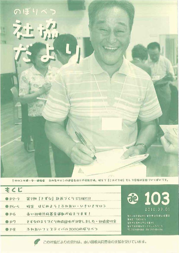 社協だより 第103号( 9月1日発行)のサムネイル