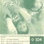 社協だより 第104号(11月1日発行)のサムネイル