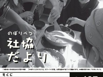 社協だより105号(3月1日)