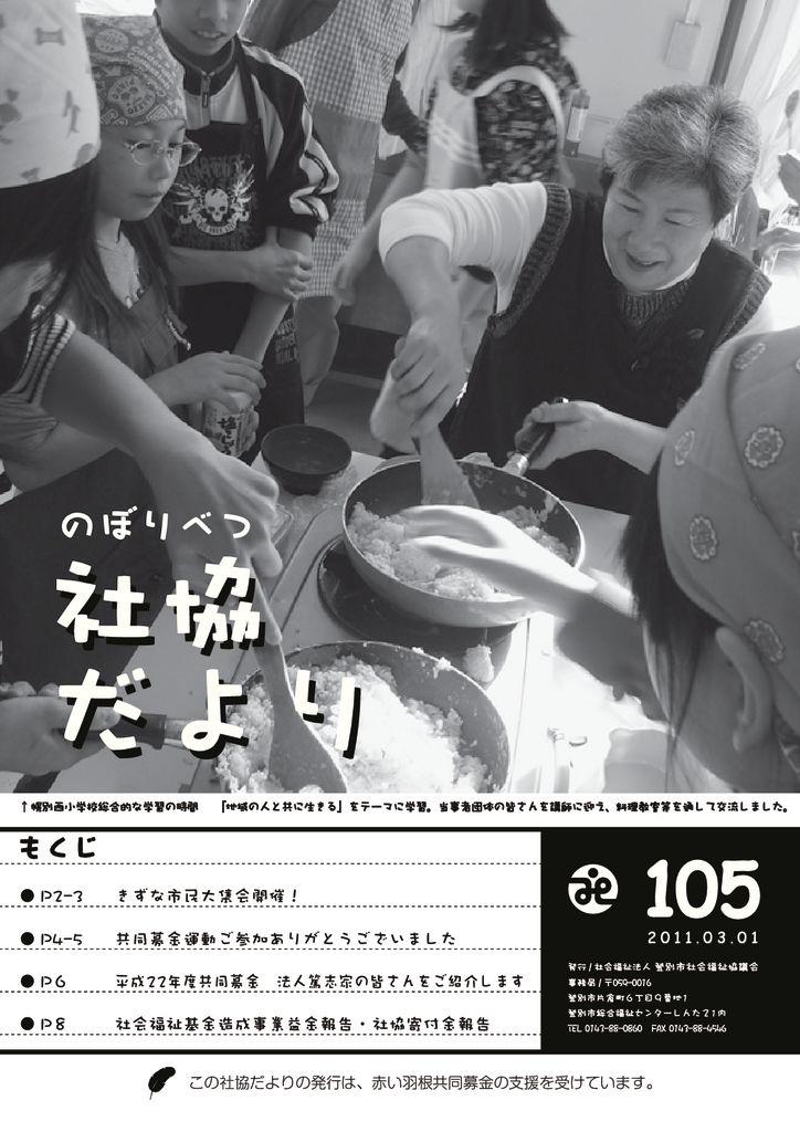 社協だより 第105号( 3月1日発行)のサムネイル
