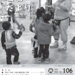 社協だより 第106号( 5月1日発行)のサムネイル