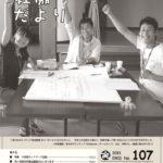 社協だより 第107号( 9月1日発行)のサムネイル