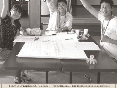 社協だより107号(9月1日)