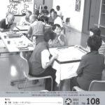社協だより 第108号(11月1日発行)のサムネイル