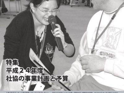 社協だより110号(5月1日)