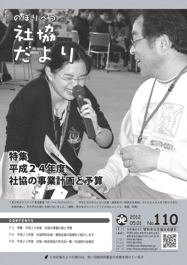 社協だより 第110号( 5月1日発行)のサムネイル