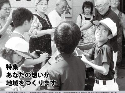 社協だより111号(9月1日)