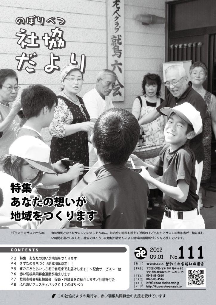 社協だより 第111号( 9月1日発行)のサムネイル