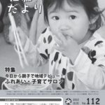 社協だより 第112号(11月1日発行)のサムネイル
