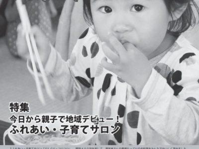 社協だより112号(11月1日)