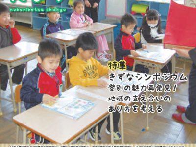 社協だより115号(9月1日)