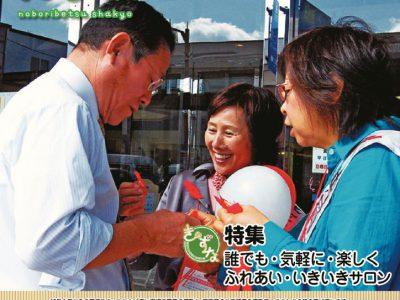 社協だより120号(11月1日)