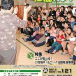 社協だより 第121号( 3月1日発行)のサムネイル