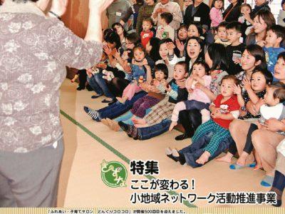 社協だより121号(3月1日)