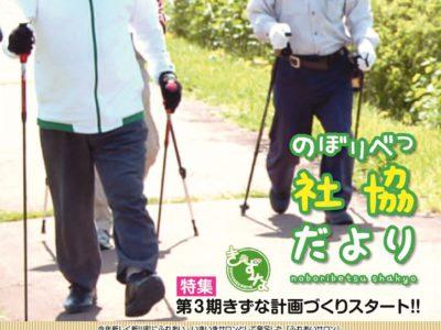 社協だより123号(9月1日)