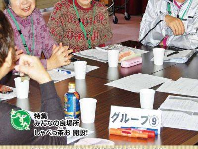 社協だより129号(1月1日)
