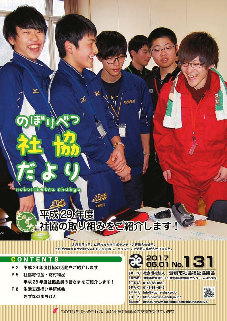 【完成】社協だより131号のサムネイル