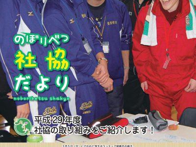 社協だより131号(5月1日)