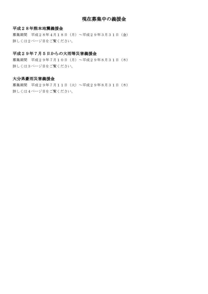募集中義援金(平成29年7月24日現在)のサムネイル