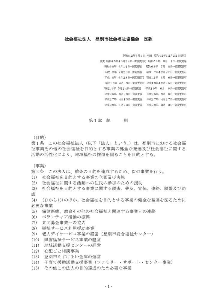 登別市社協定款のサムネイル