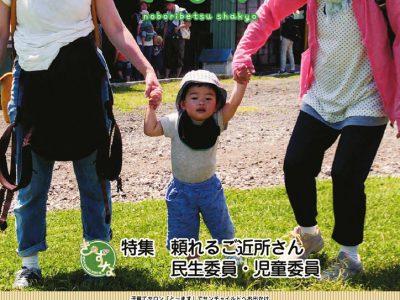 社協だより132号(9月1日)