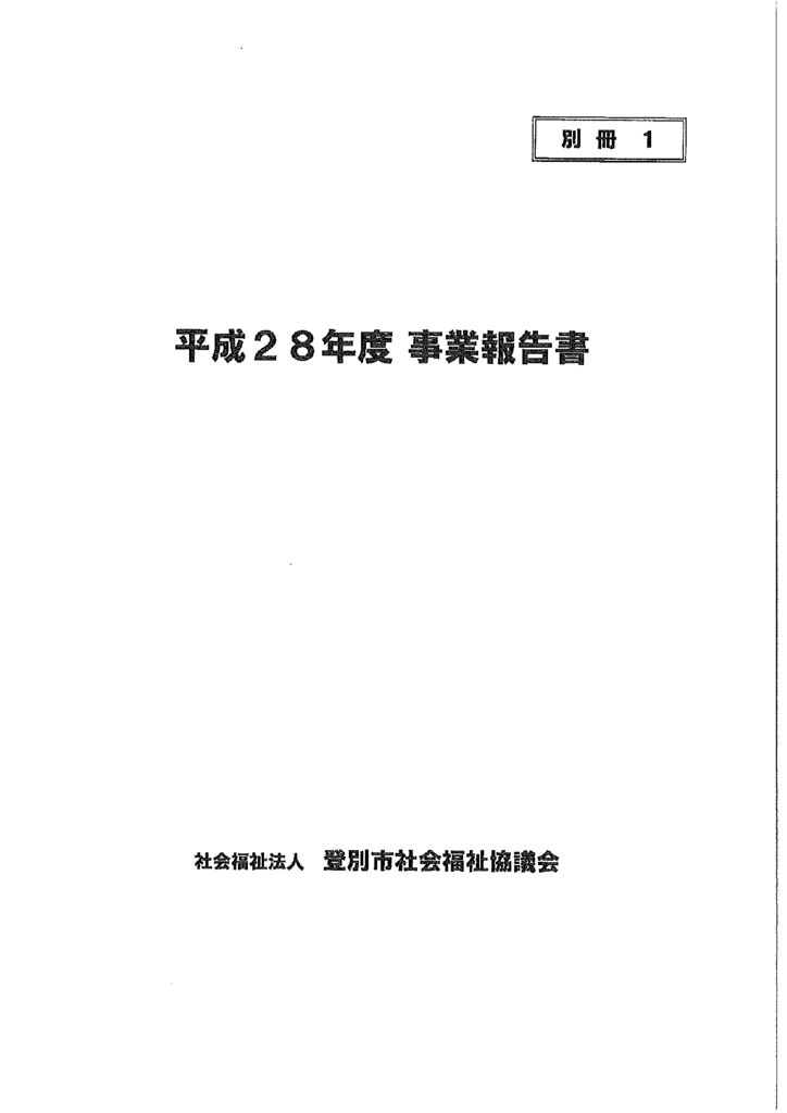 H28事業報告のサムネイル