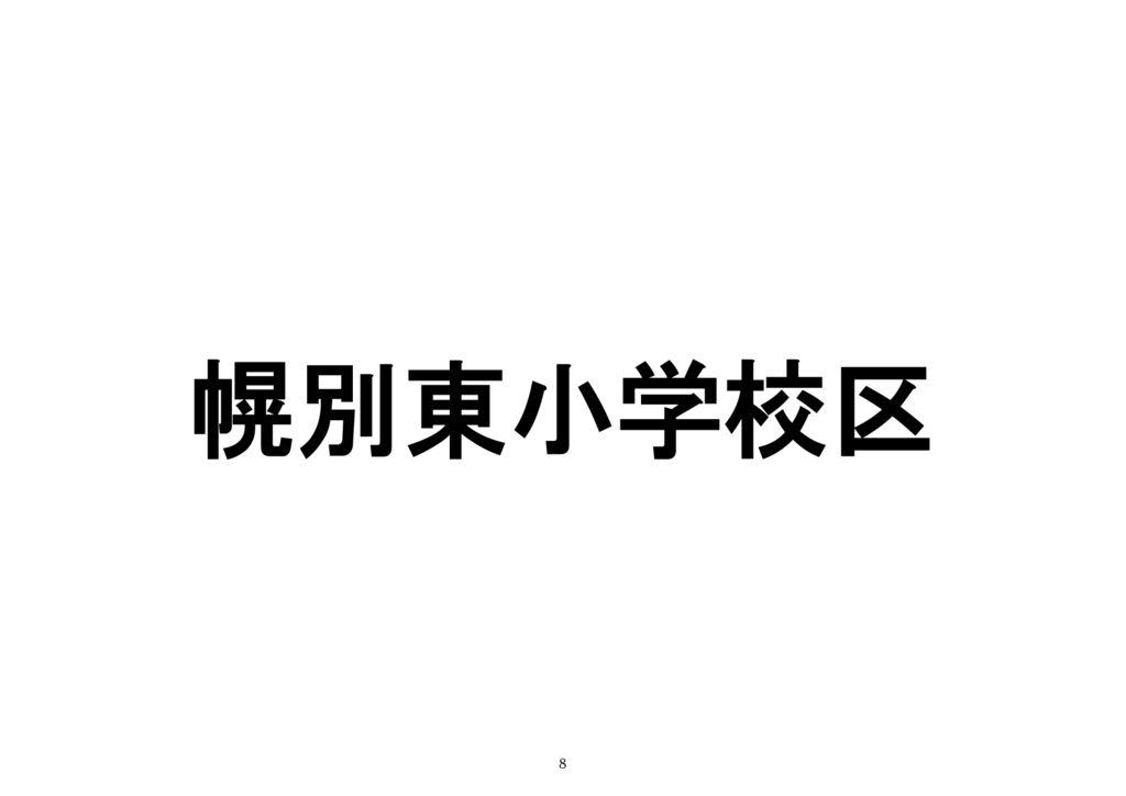 【H28】幌別東小学校区きずな計画評価のサムネイル