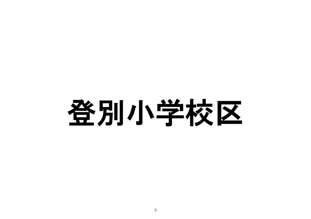【H28】登別小学校区きずな計画評価のサムネイル