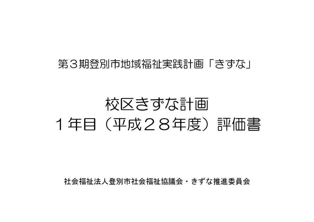【H28】第3期校区きずな計画1年目評価書のサムネイル