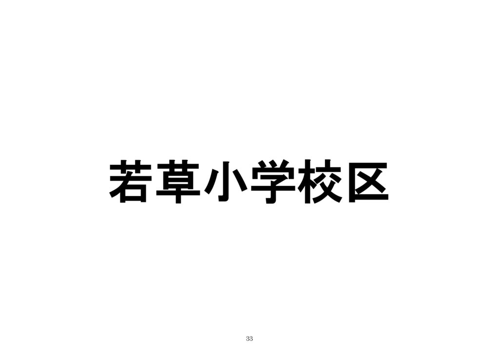 【H28】若草小学校区きずな計画評価のサムネイル