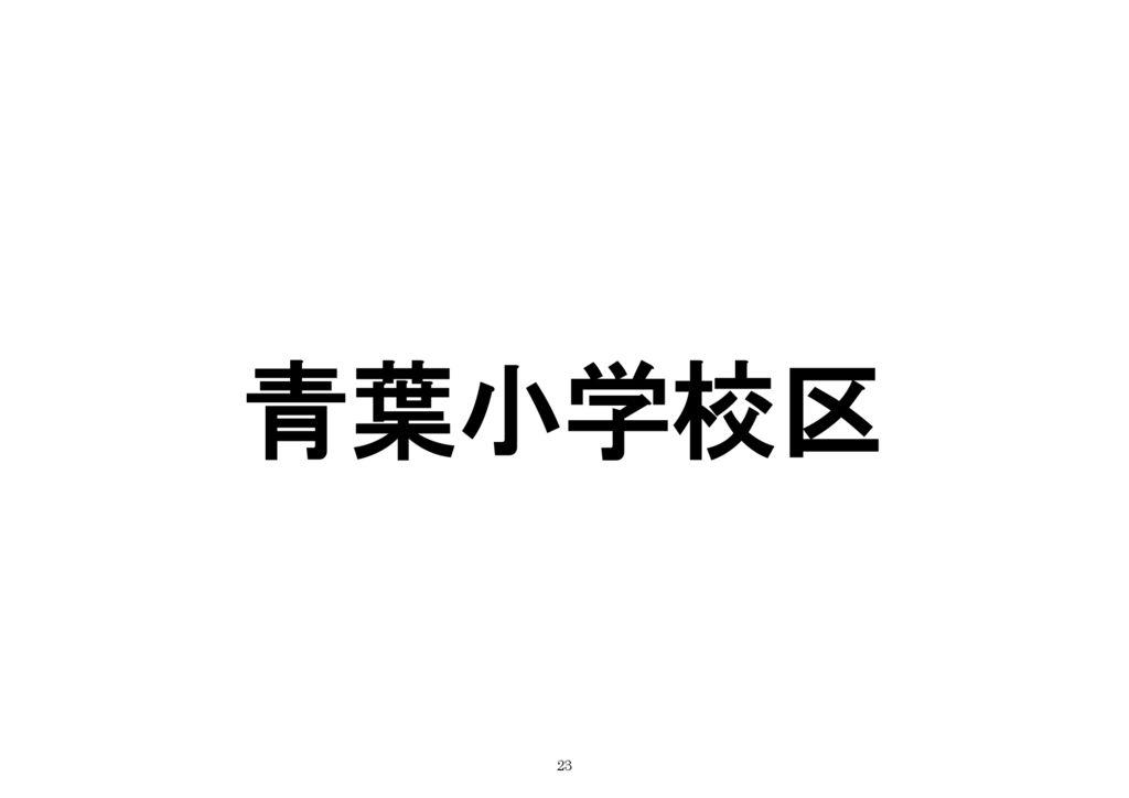 【H28】青葉小学校区きずな計画評価のサムネイル