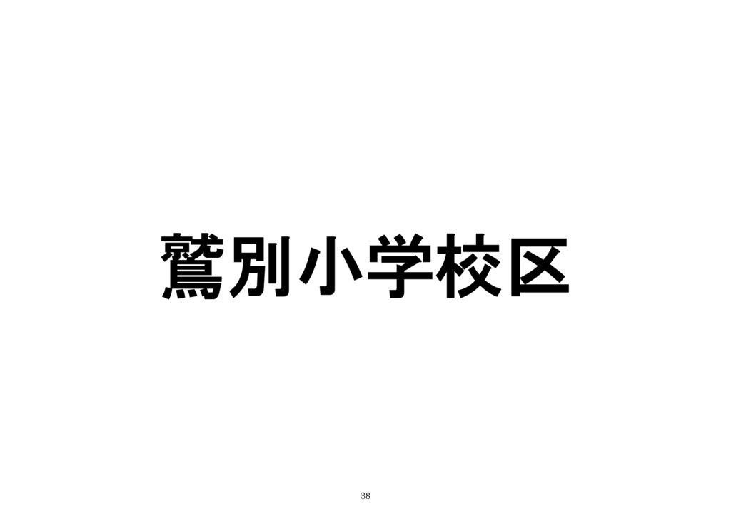 【H28】鷲別小学校区きずな計画評価のサムネイル