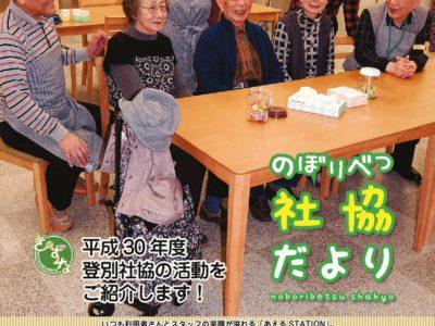 社協だより136号(5月1日)